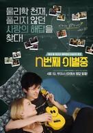 Time Freak - South Korean Movie Poster (xs thumbnail)