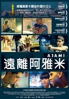 Ajami - Chinese Movie Poster (xs thumbnail)