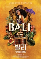 Bali: Beats of Paradise - South Korean Movie Poster (xs thumbnail)