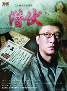"""Qian fu"" - Chinese Movie Poster (xs thumbnail)"