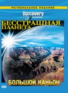 """Fearless Planet"" - Russian DVD movie cover (xs thumbnail)"