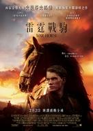 War Horse - Hong Kong Movie Poster (xs thumbnail)