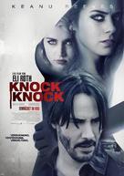 Knock Knock - German Movie Poster (xs thumbnail)