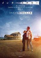Interstellar - Japanese Movie Poster (xs thumbnail)