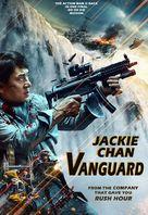 Vanguard - Philippine Movie Poster (xs thumbnail)