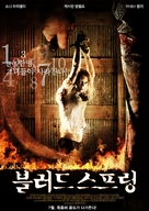 Rites of Spring - South Korean Movie Poster (xs thumbnail)