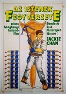 Long xiong hu di - Hungarian Movie Poster (xs thumbnail)