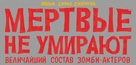 The Dead Don't Die - Russian Logo (xs thumbnail)