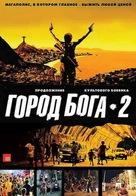 Cidade dos Homens - Russian Movie Cover (xs thumbnail)