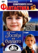 """Gostya iz budushchego"" - Russian Movie Cover (xs thumbnail)"