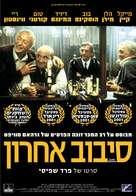 Last Orders - Israeli Movie Poster (xs thumbnail)