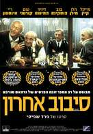 Last Orders - Israeli Movie Poster (xs thumbnail)
