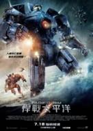 Pacific Rim - Hong Kong Movie Poster (xs thumbnail)