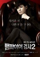 """Vampire Prosecutor"" - South Korean Movie Poster (xs thumbnail)"