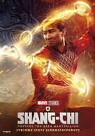 Shang-Chi and the Legend of the Ten Rings - Greek Movie Poster (xs thumbnail)
