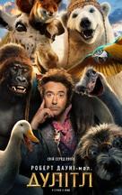 Dolittle - Ukrainian Movie Poster (xs thumbnail)