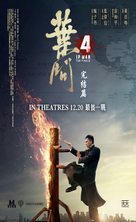 Yip Man 4 - Singaporean Movie Poster (xs thumbnail)