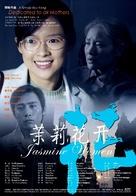 Jasmine Women - Chinese poster (xs thumbnail)