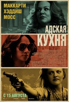 The Kitchen - Russian Movie Poster (xs thumbnail)