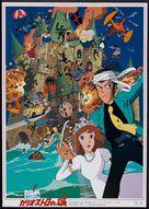Rupan sansei: Kariosutoro no shiro - Japanese Movie Poster (xs thumbnail)