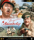 Svadba v Malinovke - Russian DVD movie cover (xs thumbnail)