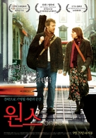 Once - South Korean Movie Poster (xs thumbnail)