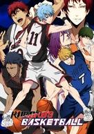 """Kuroko no Basuke"" - Japanese Movie Poster (xs thumbnail)"
