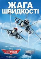 Planes - Ukrainian Movie Poster (xs thumbnail)