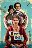 Enola Holmes - Taiwanese Movie Poster (xs thumbnail)