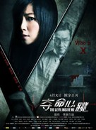 Duo Ming Xin Tiao - Chinese Movie Poster (xs thumbnail)