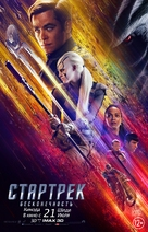Star Trek Beyond - Kazakh Movie Poster (xs thumbnail)
