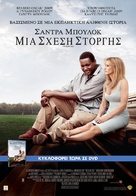 The Blind Side - Greek Video release movie poster (xs thumbnail)