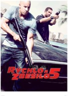 Fast Five - Slovak Movie Poster (xs thumbnail)