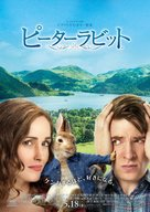 Peter Rabbit - Japanese Movie Poster (xs thumbnail)