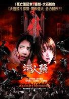 XX (ekusu kurosu): makyô densetsu - Taiwanese poster (xs thumbnail)