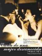 Yi ge mo sheng nu ren de lai xin - Spanish poster (xs thumbnail)
