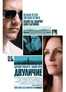 Duplicity - Bulgarian Movie Poster (xs thumbnail)