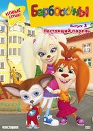 """""""Barboskiny"""" - Russian Movie Cover (xs thumbnail)"""