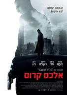 Alex Cross - Israeli Movie Poster (xs thumbnail)