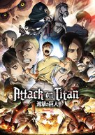 """Shingeki no Kyojin"" - Movie Poster (xs thumbnail)"