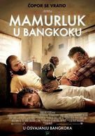 The Hangover Part II - Serbian Movie Poster (xs thumbnail)