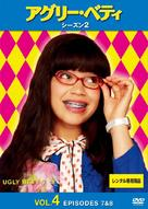 """""""Ugly Betty"""" - Japanese Movie Cover (xs thumbnail)"""