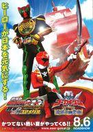 Gekijouban Kamen raidâ Ôzu Wonderful: Shougun to 21 no koa medaru - Japanese Combo poster (xs thumbnail)