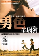 Cover boy: L'ultima rivoluzione - Taiwanese Movie Poster (xs thumbnail)