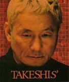 Takeshis' - Movie Poster (xs thumbnail)
