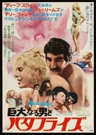 Butterflies - Japanese Movie Poster (xs thumbnail)