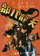 Tian long ba bu - Hong Kong Movie Poster (xs thumbnail)