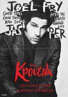 Cruella - Greek Movie Poster (xs thumbnail)