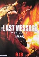 Umizaru 3 - Japanese Movie Poster (xs thumbnail)