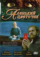 Alenkiy tsvetochek - Russian DVD cover (xs thumbnail)